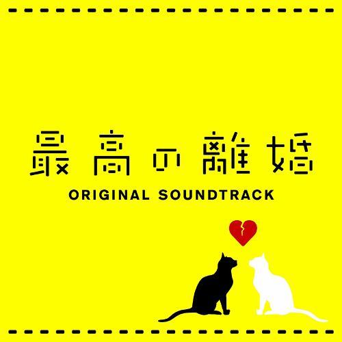 フジテレビ系ドラマ「最高の離婚」オリジナルサウンドトラック[CD] / TVサントラ