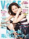 VOCE (ヴォーチェ) 2013年4月号 【表紙】 長澤まさみ 【付録】 VOCEオリジナル「花びらかっさ...