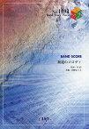 坂道のメロディ YUKI (BAND SCORE PIECE No.1393) (楽譜・教本) / フェアリー