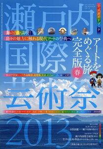 【送料無料選択可!】瀬戸内国際芸術祭2013公式ガイドブック 2013年3月号 (雑誌) / 美術出版社