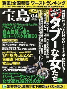 宝島 2013年4月号 (雑誌) / 宝島社