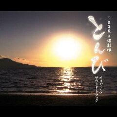 【送料無料選択可!】TBS系 日曜劇場 『とんび』 オリジナル・サウンドトラック / TVサントラ (...