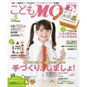 こどもMOE 2013年4月号 【付録】 しろくまちゃんの折りたたみランチBOX (雑誌) / 白泉社