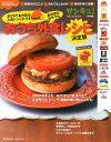 おうち外食レシピ決定版 レパートリーがみるみる増えるレシピ おうちであの店の人気レシピが...