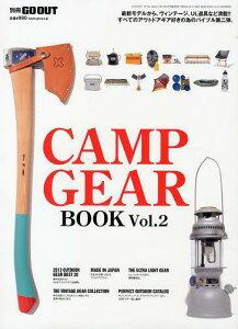 別冊GO OUT CAMP GEAR BOOK Vol.2 2013年4月号 (雑誌) / 三栄書房