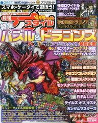 アプリスタイル 2013年4月号 【特集】 パズル&ドラゴンズ (雑誌) / イースト・プレス
