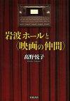 岩波ホールと〈映画の仲間〉 (単行本・ムック) / 高野悦子/著