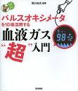 """ネオウィング 楽天市場店で買える「[書籍のゆうメール同梱は2冊まで]/パルスオキシメータを10倍活用する血液ガス""""超""""入門[本/雑誌] (看護ワンテーマBOOK (単行本・ムック / 堀川由夫」の画像です。価格は1,980円になります。"""