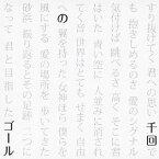 千回のゴールfeat.田中雅之 [CD+DVD][CD] / TENGUY