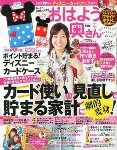 おはよう奥さん 2013年4月号 【付録】 ポイント貯まる! ディズニーカードケース (雑誌) / 学...