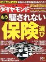 週刊ダイヤモンド 2013年3/9号 (雑誌) / ダイヤモンド社