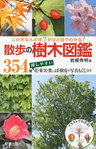 新星出版社『この木なんの木? がひと目でわかる! 散歩の樹木図鑑』