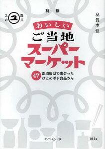 【送料無料選択可!】おいしいご当地スーパーマーケット 47都道府県で出会ったひとめボレ食品さ...