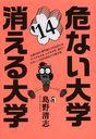 危ない大学・消える大学 2014年版 (YELL) (単行本・ムック) / 島野清志/著