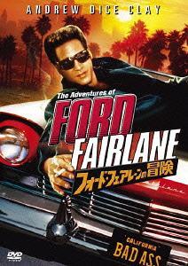 フォード・フェアレーンの冒険 / 洋画