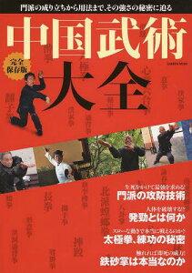 【送料無料選択可!】中国武術大全 門派の成立から用法まで、知られざる中国武術のすべて 完全...
