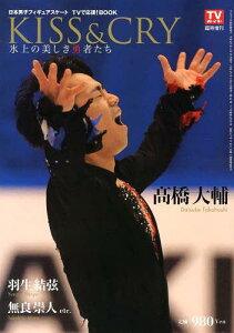氷上の美しき勇者たち~TVで応援!男子フィギュアスケート 2013年4月号 (雑誌) / 東京ニュース...