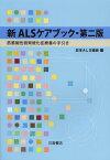 新ALSケアブック 筋萎縮性側索硬化症療養の手引き[本/雑誌] (単行本・ムック) / 日本ALS協会/編