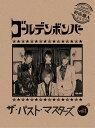 ザ・パスト・マスターズ Vol.1 [DVD付初回限定盤 A][CD] / ゴールデンボンバー