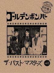 【送料無料選択可!】ザ・パスト・マスターズ Vol.1 [DVD付初回限定盤 A] / ゴールデンボンバー