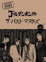 ザ・パスト・マスターズ Vol.1 [DVD付初回限定盤 B][CD] / ゴールデンボンバー
