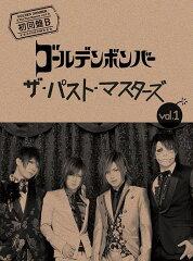 【送料無料選択可!】ザ・パスト・マスターズ Vol.1 [DVD付初回限定盤 B] / ゴールデンボンバー