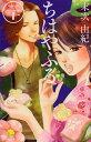 ちはやふる 20 (BE-LOVE KC) (コミックス) / 末次由紀/著