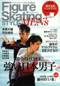 【送料無料選択可!】フィギュアスケートSTYLE MEN's 黄金時代到来!強い日本男子 (INFOREST) (...