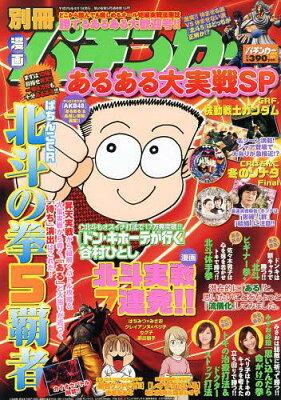 別冊漫画パチンカーあるある大実戦SP 2013年4月号 (雑誌) / ガイドワークス