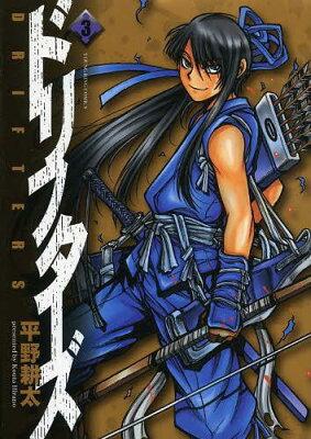 ドリフターズ 3 (YKコミックス) (コミックス) / 平野耕太/著