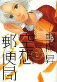 空想郵便局 2 (ビーツコミックス)[本/雑誌] (コミックス) / 朝陽昇