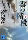雲の階段 下 (講談社文庫) (文庫) / 渡辺淳一/〔著〕