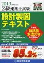 2級建築士試験設計製図テキスト 平成25年度版 (単行本・ムック) / 総合資格学院/編