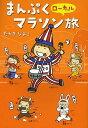 【送料無料選択可!】まんぷくローカルマラソン旅 (単行本・ムック) / たかぎなおこ/著