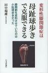変形性膝関節症は母趾球歩きで克服できる 膝関節を変形させていたのは小趾球歩きだった[本/雑誌] (単行本・ムック) / 田中瑞雄/著