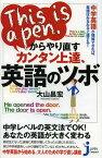 This is a pen.からやり直すカンタン上達、英語のツボ (じっぴコンパクト新書) (新書) / 大山昌宏/著