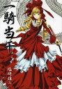 一騎当千 21 【通常版】 (GUM COMICS) (コミックス) / 塩崎雄二/〔著〕