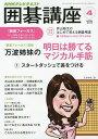 テキスト囲碁講座 2013年4月号 (雑誌) / NHK出版