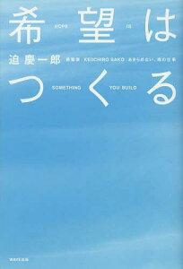 希望はつくる あきらめない、魂の仕事 (単行本・ムック) / 迫慶一郎/著