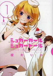 シュガーガール、シュガードール 1 (シルフコミックス) (コミックス) / 榎木りか/著