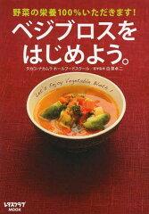 【送料無料選択可!】ベジブロスをはじめよう。 野菜の栄養100%いただきます! (レタスクラブMOO...