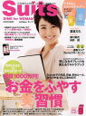 Suits DIME for WOMEN 春号 2013年5月号 【表紙】 夏目三久 【付録】 「ドラえもん」レシート...