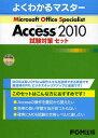 よくわかるマスターMOS Access 2010試験対策セット 3巻セット[本/雑誌] (単行本・ムック) / 富士通エフ・オー・エム株式会社/著制作