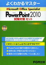 よくわかるマスターMOS PowerPoint 2010試験対策セット 3巻セット[本/雑誌] (単行本・ムック) / 富士通エフ・オー・エム株式会社/著制作