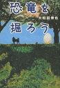 恐竜を掘ろう (単行本・ムック) / 大和田伸也/著
