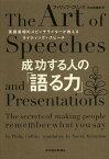 成功する人の「語る力」 英国首相のスピーチライターが教えるライティング+スピーチ / 原タイトル:THE ART OF SPEECHES AND PRESENTAITIONS (単行本・ムック) / フィリップ・コリンズ/〔著〕 片山奈緒美/訳