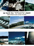 LIVE & DOCUMENTARY DVD「ap bank fes '12 Fund for Japan」 / Bank Band with Great Artists