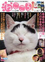 ねこころ 2013年5月号 【付録】 猫マンガ (雑誌) / ケーズ・パブリ