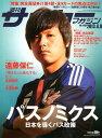 サッカーマガジン 2013年4/9号 【表紙】 遠藤保仁 (雑誌) / ベースボール・マガジン社