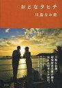 【送料無料選択可!】おとなタヒチ (単行本・ムック) / 川島なお美/著